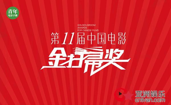 肖战鹿晗携《诛仙I》《上海堡垒》领跑金扫帚奖第三季