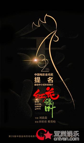 刘苗苗导演电影《红花绿叶》获金鸡奖最佳中小成本故事片提名