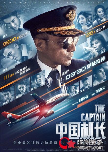 中国机长延长上映 位列中国影史票房榜第10位