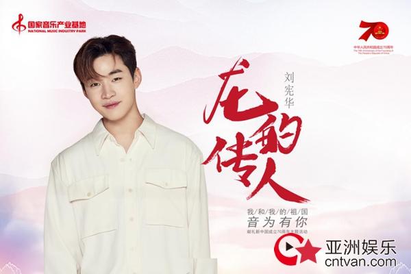 刘宪华小提琴融入《龙的传人》  硬核红歌熔铸赤子心