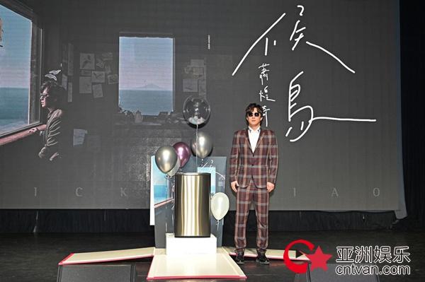 金曲歌王萧煌奇新专辑《候鸟》3首主打歌皆创佳绩