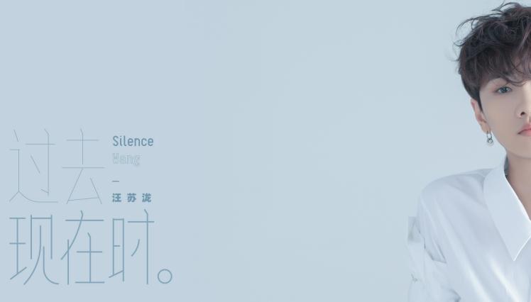 汪苏泷翻唱自选辑《过去现在时》概念曲曝光 寻回最初听歌的感动