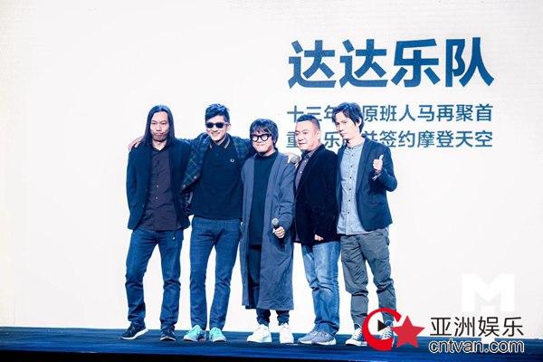 传奇乐队达达重组并签约摩登天空  为中国摇滚主流价值贡献音乐能量