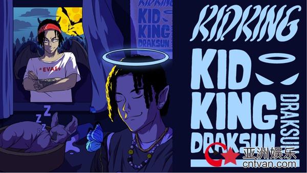"""孩子王DrakSun发布首张EP《Kid King》  以进取的""""玩世主义""""建造魔幻王国"""