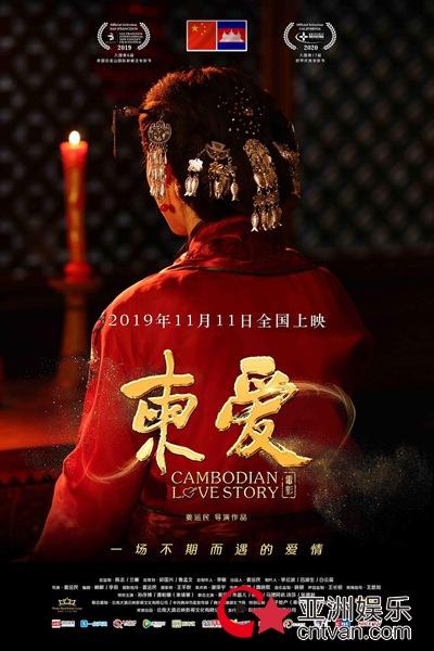 电影《柬爱》正在热映中 原声音乐谱写浪漫跨国恋