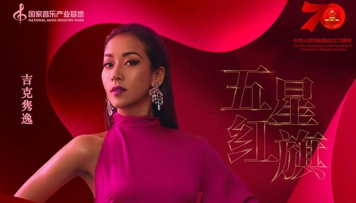 第七届中国国际音乐产业大会举办在即 吉克隽逸暖心献唱《五星红旗》