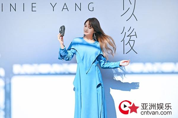杨丞琳出道20年惊喜献礼  在台举办第11张专辑《删·拾 以后》预购签唱会