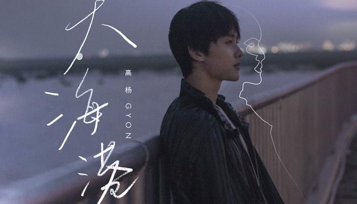 高杨展现温暖少年感  全新单曲《大海港》惊喜上线