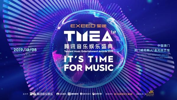 """""""最受欢迎""""只是冰山一角 2019TMEA腾讯音乐娱乐盛典邀亿万用户共同记录时代声音"""