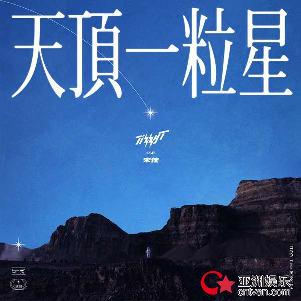 你的男孩T_T 全新单曲《天顶一粒星》音频+MV 闪耀上线