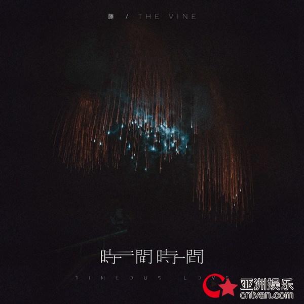 时间里的温柔回望|藤乐队新单曲《时间 时间》全球发行