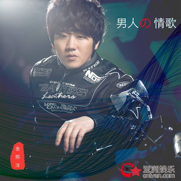 金熙泽全新单曲《男人的情歌》感恩节温情首发,唱给最爱的人来听