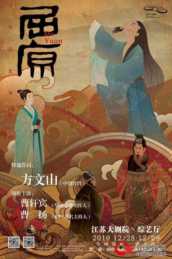 方文山、曹轩宾首次联袂打造大型原创音乐剧《屈原》中国风火爆来袭