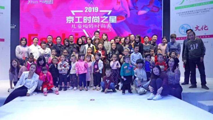 2019京工时尚之星儿童模特时尚秀圆满落幕