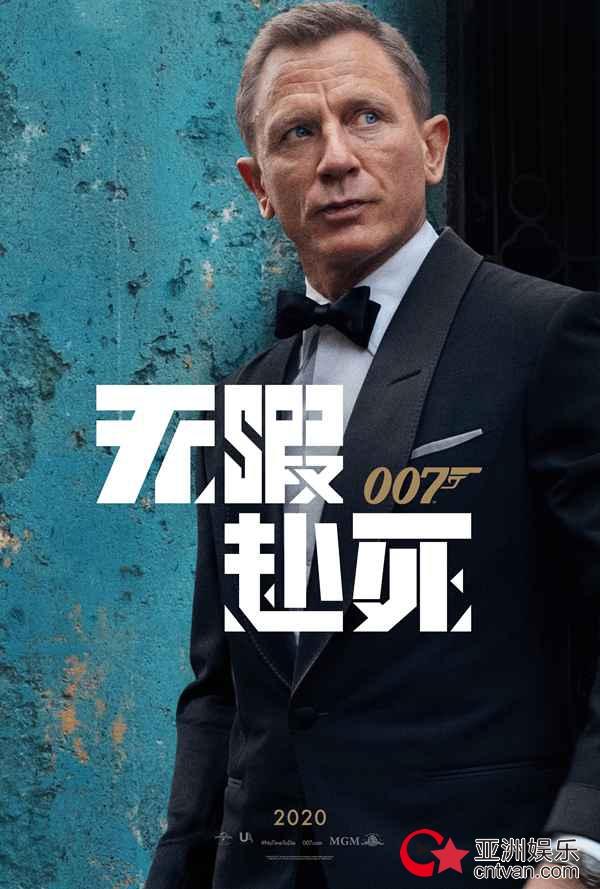 《007:无暇赴死》发布首支预告 邦德回归最强反派现身