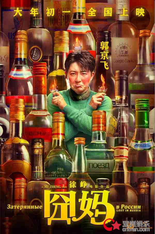 徐峥《囧妈》旅途再添新成员 贾冰郭京飞加盟欢乐启程