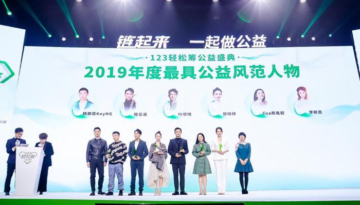 """杨和苏、陈乐基荣获轻松筹""""年度最具公益风范人物""""大奖,""""链""""爱前行"""