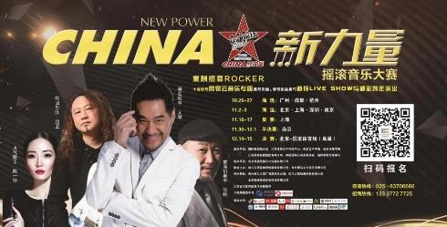 CHINA·新力量摇滚音乐大赛半决赛燃情迸发,圆满结束