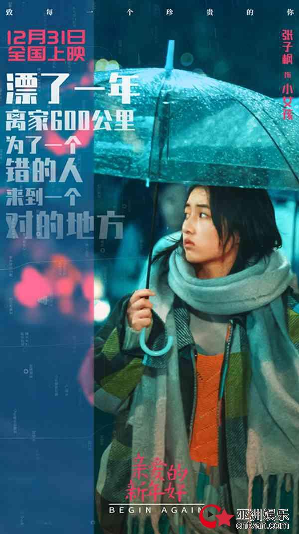 张子枫白百何新片《亲爱的新年好》角色海报曝光 街头无助神情惹人心疼