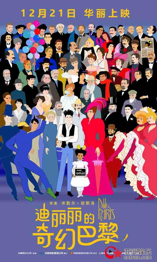 《迪丽丽的奇幻巴黎》终极海报震撼来袭  世纪名人共战巴黎危机成为惊喜
