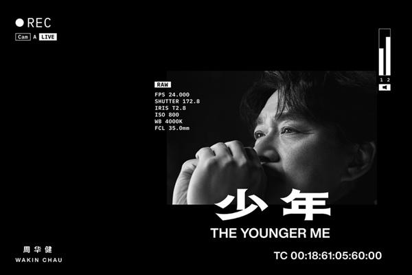 周华健全新专辑《少年 The Younger Me》今日上线,陪你唤醒心中最初的少年!