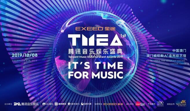 2019TMEA腾讯音乐娱乐盛典完美收官 众星璀璨用音乐点亮澳门之夜
