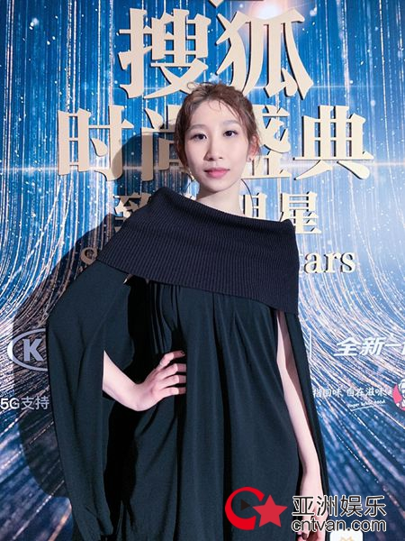 新生代演员陈沁儿惊艳亮相搜狐时尚盛典晚宴