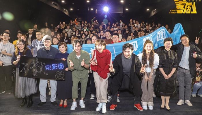 """《半个喜剧》首映获封""""解压神器"""" 开心麻花电影笑启2020社畜寓言"""