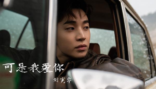 用初恋回忆入曲 刘宪华最新华语创作单曲《可是我爱你》今首发