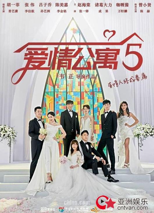 爱情公寓5预告片 曾小贤胡一菲终于修成正果