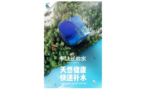 探索消费蓝海,掘金快消天地,Vita Coco品牌的中国五年