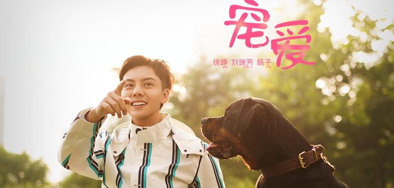 陈伟霆电影《宠爱》片尾曲今日上线  《新年快乐》传递冬日温暖