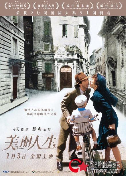 经典电影美丽人生定档 豆瓣评分高达9.5曾获70个国际奖项
