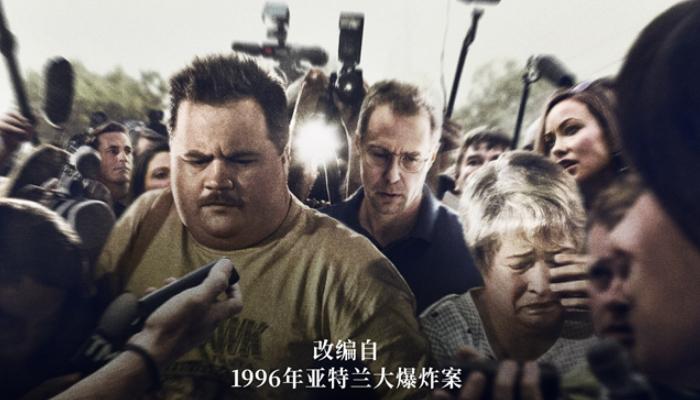 """《理查德·朱维尔的哀歌》曝""""爆炸疑云""""版预告 银幕再现英雄变嫌犯的美国奇案"""