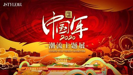 「平遥中国年潮流主题展」正式开幕 沉浸式体验国风与潮流创新碰撞