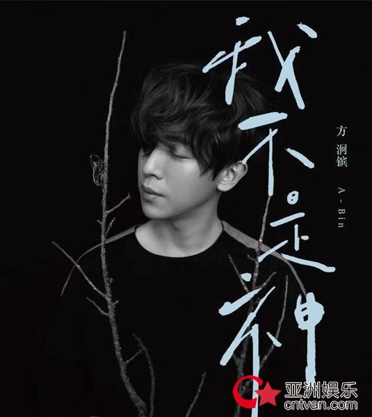 AIM中文音乐颁奖典礼方泂镔获最佳男歌手和年度金曲双料大奖