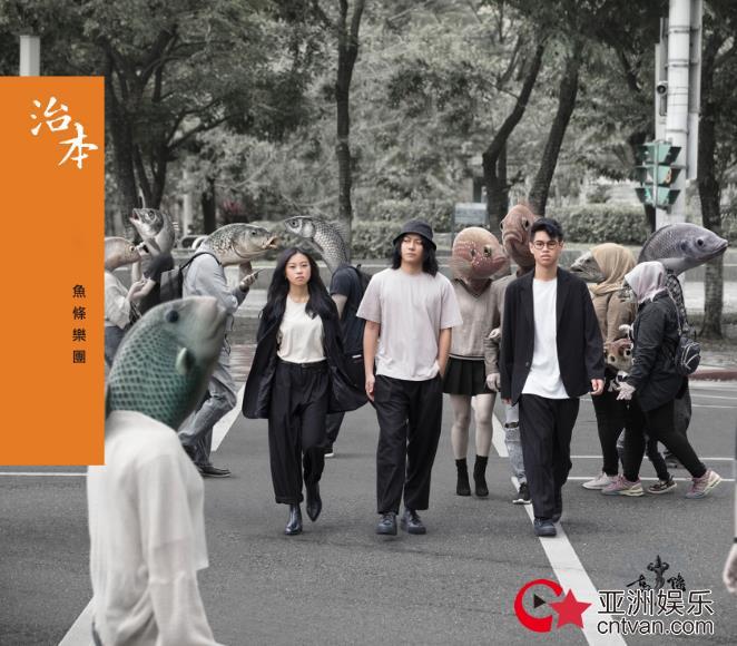 台湾2020的乐坛惊艳,鱼条Fish Stick首发全新专辑《治本》强势问世!
