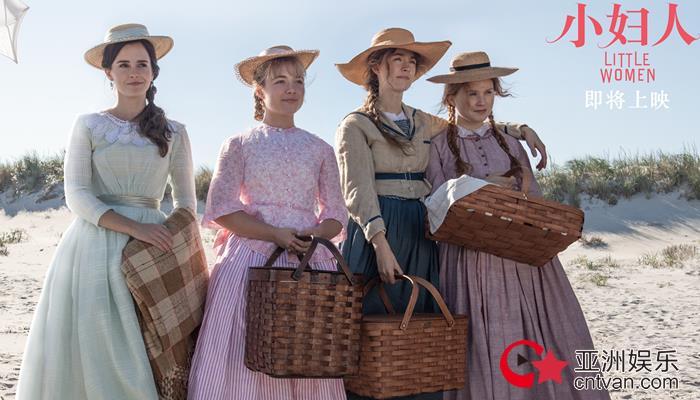 冲奥口碑佳作《小妇人》魅力难挡 北美票房惊喜远超预期