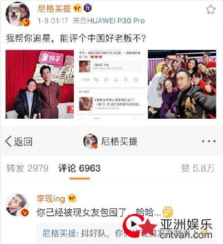 尼格买提帮化妆师追星李现 自称中国好老板!