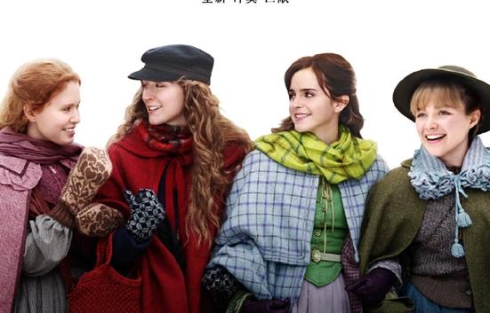 """索尼影业多部电影入选英国""""奥斯卡"""" 《小妇人》《好莱坞往事》领衔多项提名"""