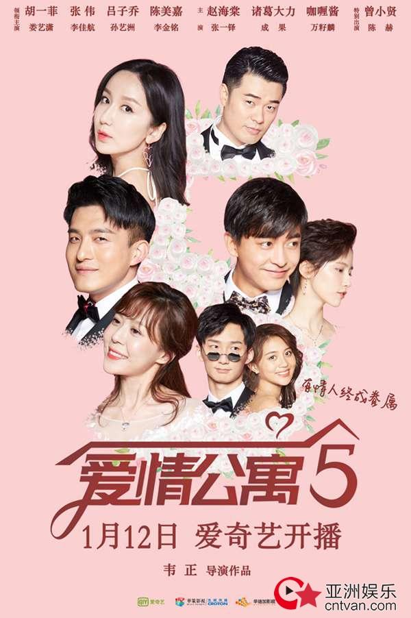 《爱情公寓5》定档0112 原班人马开启人生新篇章