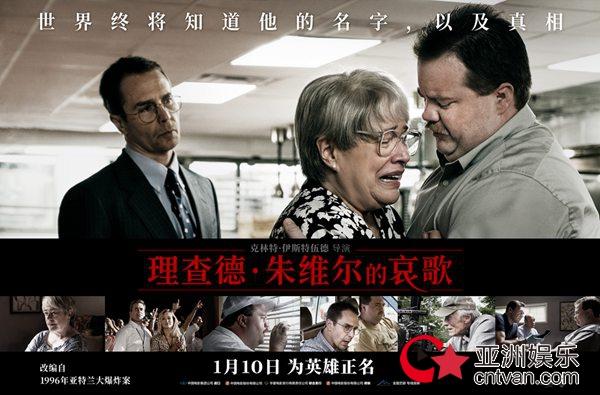 """伊斯特伍德新片上映,揭秘理查德·朱维尔的真实""""哀歌"""""""