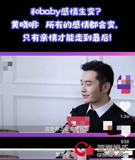 黄晓明暗示婚变 疑与angelababy早已离婚!