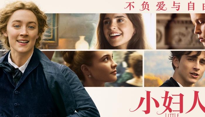 """冲奥佳作《小妇人》定档2.14  情人节大银幕上来""""品茶"""""""