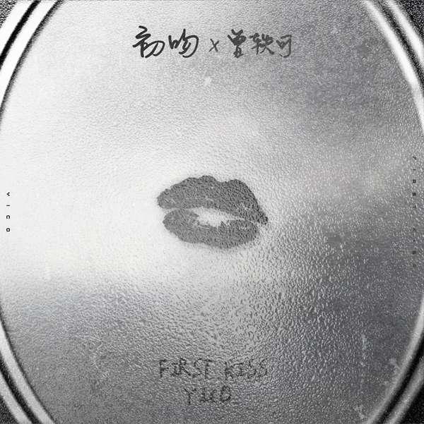 曾轶可发布2020首支单曲《初吻》 迷失在呼吸错乱的那一刻