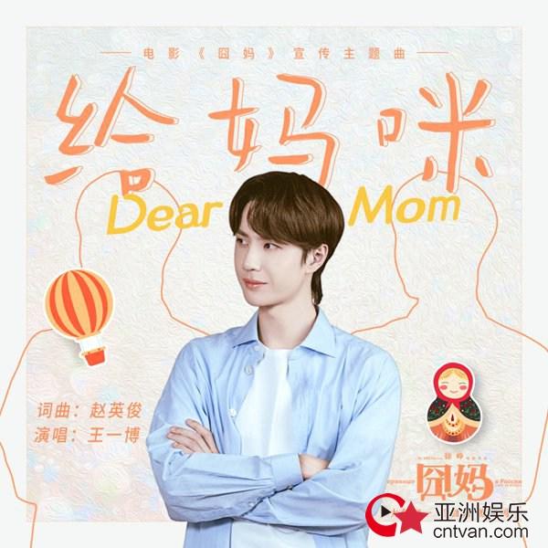 王一博《给妈咪》深情告白妈妈 徐峥《囧妈》疗愈人心