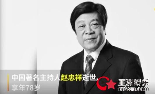 赵忠祥的播音主持人生!