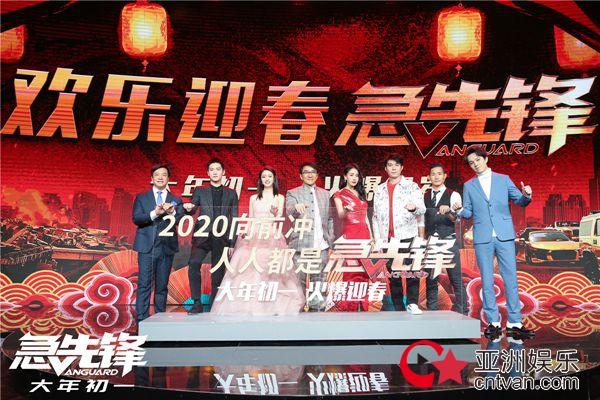 《急先锋》小年夜前夕集体欢乐迎新春 成龙现场夸杨洋:特别拼!
