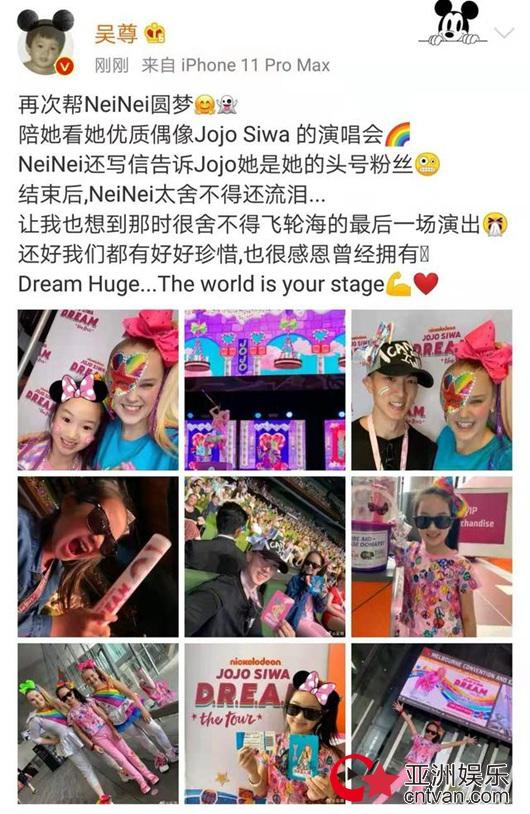 吴尊带女看演唱会 怀念飞轮海最后一场演出!