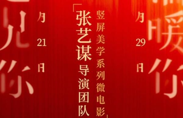别克×张艺谋导演团队竖屏美学系列贺岁片,引领从横到竖的内容传播思维转变